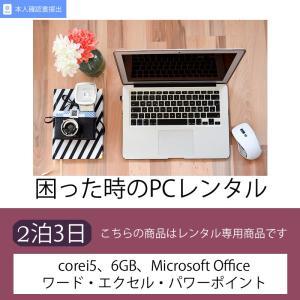 【レンタル】困った時のPCレンタル (corei5+6GBメモリ+ワード・エクセル・パワーポイント)...