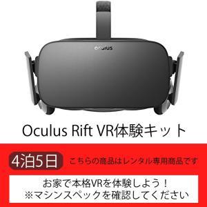 【お家で本格VR】Oculus Rift VR体験キット(5日)【レンタル】|kashiya