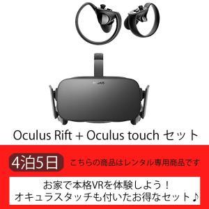 【お家で本格VR】Oculus Rift + Oculus touch セット(5日)【レンタル】|kashiya