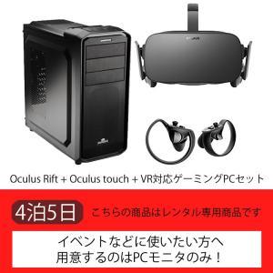 【お家で本格VR】Oculus Rift + Oculus touch + VR対応ゲーミングPCセット(5日)【レンタル】|kashiya