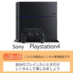 【レンタル】Playstation4 ソニー(14日)|kashiya