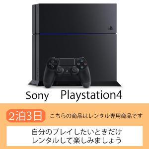 【レンタル】Playstation4 ソニー(3日)|kashiya