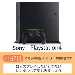 【レンタル】Playstation4 ソニー(7日)|kashiya