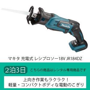【2泊3日レンタル】マキタ 充電式 レシプロソー 18V JR184DZ、3日間レンタル|kashiya
