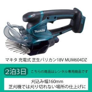 【2泊3日レンタル】マキタ 充電式 芝生バリカン 18V MUM604DZ、3日間レンタル|kashiya