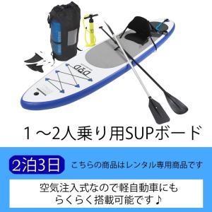 【コンパクト収納】2人乗りもできるSUPボード(3日)【レンタル】|kashiya