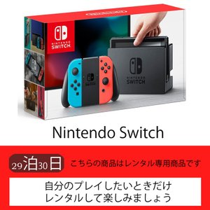 【レンタル】Nintendo Switch(30日)|kashiya