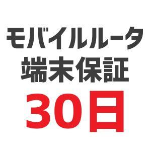 モバイルWiFiルータ端末保証 30日|kashiya