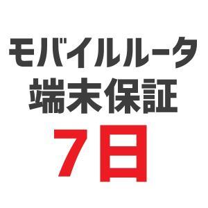 モバイルWiFiルータ端末保証 7日|kashiya