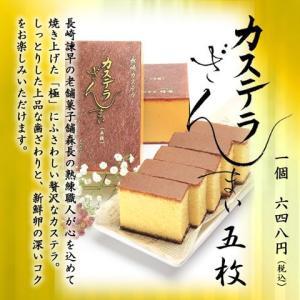 カステラ ざんまい 五枚 長崎カステラ kashuen-moricho 02