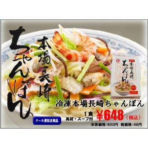 冷凍本場長崎ちゃんぽん|kashuen-moricho