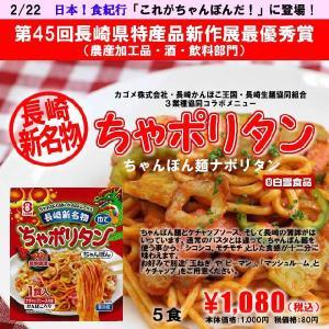 長崎新名物 ちゃポリタン(5食) (冷蔵)【森長地域コラボ商品】|kashuen-moricho