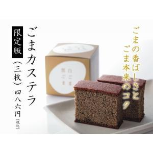 ごま カステラ(三枚) 長崎カステラ ポイント消化 500ポイント消化|kashuen-moricho