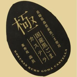 カステラ 国産黒ごまカステラ 3枚カット入|kashuen-moricho|02