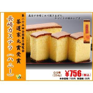 <ハニー> 長崎カステラ人気No.1のハニー味☆ しっとりとした食感の中にザラメの食感が味わえます。...