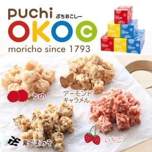 puchi OKOC (ぷちおこしー)自分でチョイス! 3個|kashuen-moricho