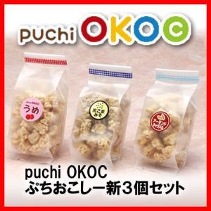お徳用 puchiOKOC 3袋セット|kashuen-moricho