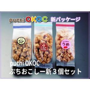 お徳用 puchiOKOC 3袋セット kashuen-moricho 03