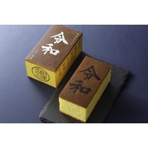 令和カステラ|kashuen-moricho|02