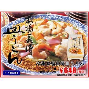 冷凍本場長崎皿うどん|kashuen-moricho