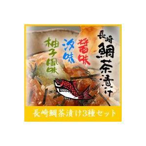 長崎牧島美鯛 鯛茶漬け3種セット【冷凍配送】|kashuen-moricho