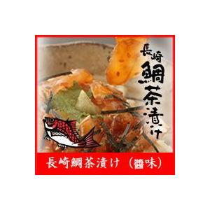長崎鯛茶漬け3個セット(醤味:ひしおあじ)【冷凍配送】|kashuen-moricho