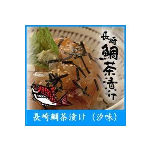 長崎鯛茶漬け3個セット(汐味:うしおあじ)【冷凍配送】|kashuen-moricho