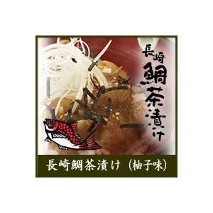 長崎鯛茶漬け3個セット(柚子風味:ゆずふうみ)【冷凍配送】|kashuen-moricho