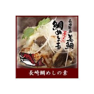 長崎鯛めしの素(切身2合用)【冷凍配送】|kashuen-moricho