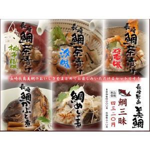 長崎牧島美鯛 鯛三昧【冷凍配送】|kashuen-moricho