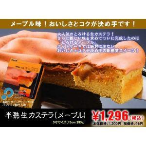 半熟 生カステラ(メープル)【冷凍配送】ギフト お取り寄せ|kashuen-moricho
