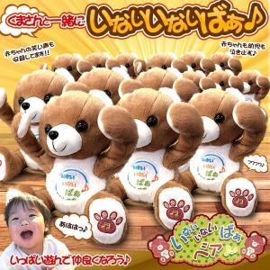 1台あたり937円 16台セット いないいないベア 赤ちゃん ぬいぐるみ 喋る 泣き止む くま 人形 動く 可愛い 幼児 ドール 遊ぶ 16-TE-INAIINAIBA|kasimaw