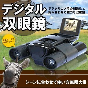 デジタル 双眼鏡 液晶パネル搭載!!! デジカメ の創造性 と組み合わせる強力な双眼鏡 MI-BINO-D07 予約|kasimaw