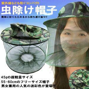 虫よけ防止 帽子 「ぼうし×ぼうし」 蚊 や 蜂などの虫に刺されない安全帽子が登場 MI-BOUSHI 予約|kasimaw