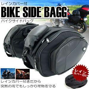 バイク用 サイドバッグ 2個セット 大容量 ツーリング や 旅行 に使える レインカバー付 MI-BIKE-SBAG 即納|kasimaw