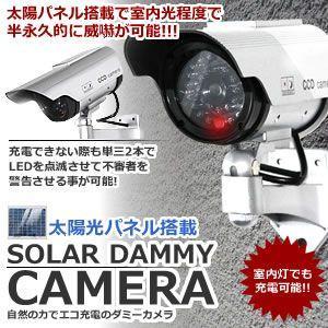 防犯カメラ ダミー カメラ太陽光パネル搭載 LED点滅 KZ-CA028 予約|kasimaw