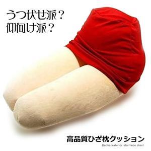 高品質 ひざまくらクッション 女性の太ももを忠実に再現 !!! 赤ミニスカート KZ-HIZAMA  即納|kasimaw