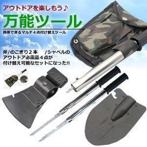 携帯できるマルチ4点付け替えツール 万能ツール 斧 のこぎり2本 シャベルのアウトドア必需品 MI-BANTOOL 予約|kasimaw