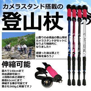 カメラスタンド搭載 登山杖 山登りの必需品 4色カラー MI-MOUT-ST 即納|kasimaw