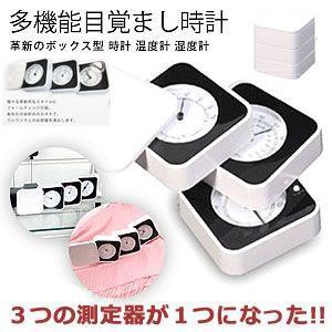 ボックス型 BOX 多機能 目覚まし時計 温度計 湿度計 ホワイト アラーム KZ-BOXCLOCK 即納|kasimaw