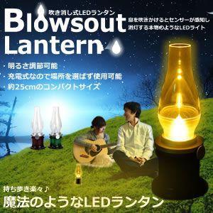 息を吹きかけて 灯したり消したりできる 新感覚 LED ランタン アウトドア USB充電 長寿命 KZ-LEDLAN 予約|kasimaw