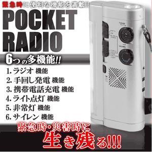 災害 緊急 非常時 に 生存率アップ 多機能 手動式 手回し ラジオ ライト KZ-POCRADIO 予約|kasimaw