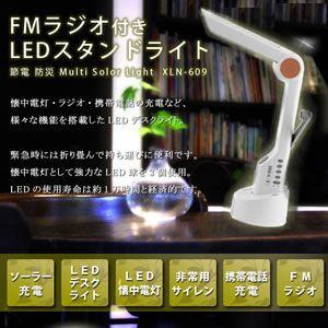 FMラジオ付き LEDスタンドライト 節電 エコ 防災 ラジオ 携帯電話 充電 USB デスクライト KZ-XLN-609|kasimaw