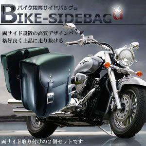 高品質 バイク用 サイドバッグ DX 愛車の魅力を引き立てる!!! ツールバッグ 旅行 ツーリング KZ-BIKE-DESI  即納|kasimaw