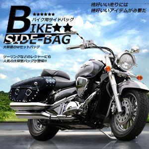 高品質 バイク用 サイドBIGバッグ DX 愛車の魅力を引き立てる!!! ツールバッグ 旅行 ツーリング KZ-BIKE-BB 予約|kasimaw