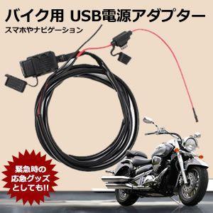 バイク用 USB電源アダプター スマホやナビゲーション・レーダー探知機などの充電に!!!! 2輪車 USB端子 ソケット KZ-BIKE-USB 即納|kasimaw