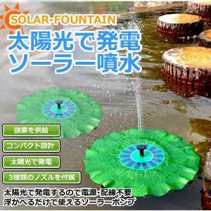 ソーラーライト ガーデン 池 ポンプ KZ-SOLAR-PUMP 即納|kasimaw