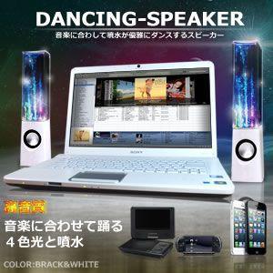 音楽 に合わして噴水が優雅にダンスする!!! ダンススピーカー 4色イルミネーション 携帯 PC PSPでも KZ-DANC-SP 予約|kasimaw