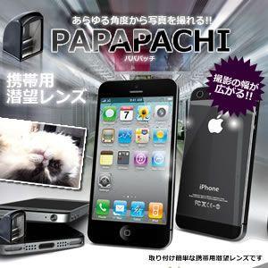 携帯用潜望レンズ iPhone スマホ スマートフォン カメラ 取り付け簡単 設定不要 KZ-PR-SCOPE|kasimaw