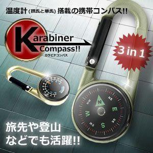 温度計(摂氏と華氏)搭載のカラビナ 携帯 コンパス!! 旅先や登山などでも大活躍 持ち歩き楽々!!! KZ-KARACON  即納|kasimaw